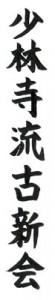 kanji-shorinjiryu-koshinkai400